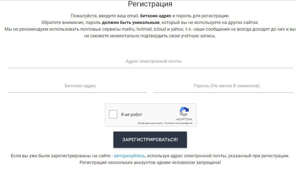 Регистрация на сайте AdBTC