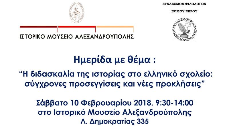 Αλεξανδρούπολη: Ημερίδα για τη Διδακτική της Ιστορίας
