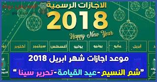 موعد-اجازة-شم-النسيم-وعيد-تحرير-سينا-والقيامة-المجيد-2018