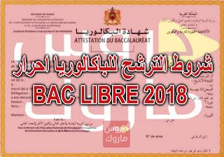 شروط الترشح للباكالوريا احرار 2018  Bac Libre