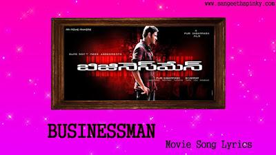 businessman-telugu-movie-songs-lyrics