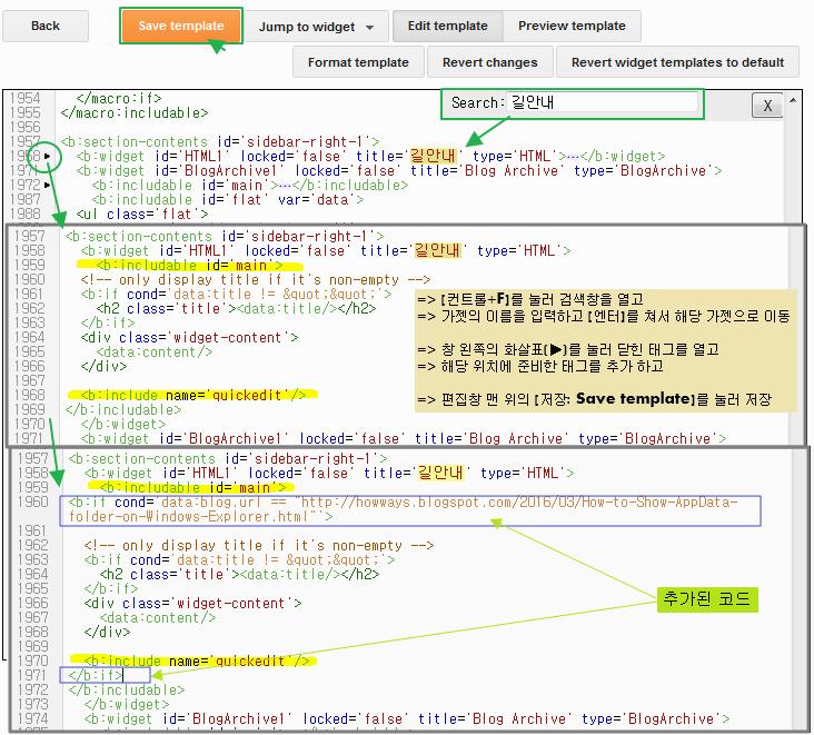 구글블로그 사용법: 가젯(위젯)을 특정한 페이지에만 보이거나 숨기는 방법