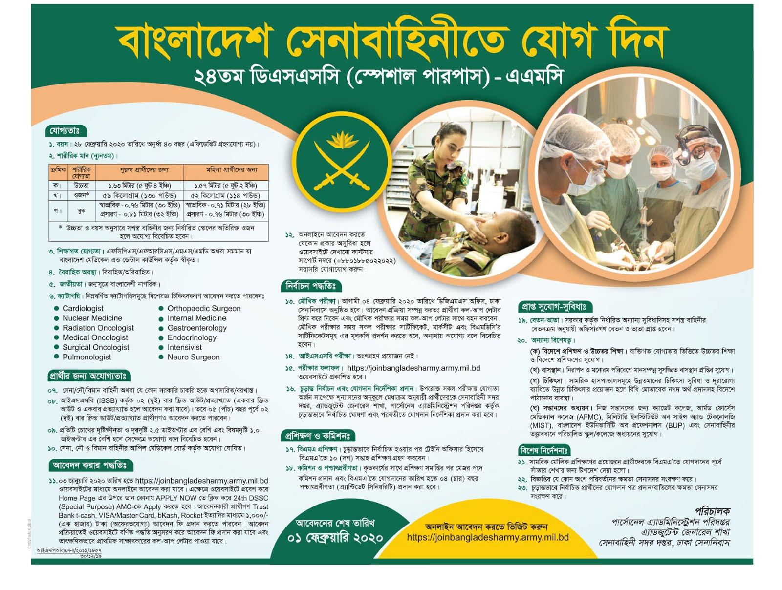 সেনাবাহিনী সার্কুলার ২০২০ ajker chakrir khobor 2020