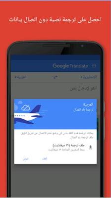 مترجم جوجل تنزيل برنامج ترجمة جوجل اندرويد
