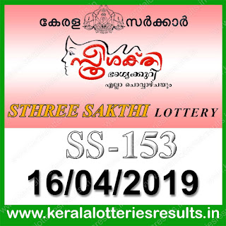 "KeralaLotteriesresults.in, ""kerala lottery result 16.04.2019 sthree sakthi ss 153"" 16th april 2019 result, kerala lottery, kl result,  yesterday lottery results, lotteries results, keralalotteries, kerala lottery, keralalotteryresult, kerala lottery result, kerala lottery result live, kerala lottery today, kerala lottery result today, kerala lottery results today, today kerala lottery result, 16 4 2019, 16.04.2019, kerala lottery result 16-4-2019, sthree sakthi lottery results, kerala lottery result today sthree sakthi, sthree sakthi lottery result, kerala lottery result sthree sakthi today, kerala lottery sthree sakthi today result, sthree sakthi kerala lottery result, sthree sakthi lottery ss 153 results 16-4-2019, sthree sakthi lottery ss 153, live sthree sakthi lottery ss-153, sthree sakthi lottery, 16/4/2019 kerala lottery today result sthree sakthi, 16/04/2019 sthree sakthi lottery ss-153, today sthree sakthi lottery result, sthree sakthi lottery today result, sthree sakthi lottery results today, today kerala lottery result sthree sakthi, kerala lottery results today sthree sakthi, sthree sakthi lottery today, today lottery result sthree sakthi, sthree sakthi lottery result today, kerala lottery result live, kerala lottery bumper result, kerala lottery result yesterday, kerala lottery result today, kerala online lottery results, kerala lottery draw, kerala lottery results, kerala state lottery today, kerala lottare, kerala lottery result, lottery today, kerala lottery today draw result"