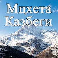 Экскурсия в Мцхета и Казбеги