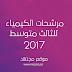 مرشحات الكيمياء للصف الثالث متوسط الدور الاول 2017