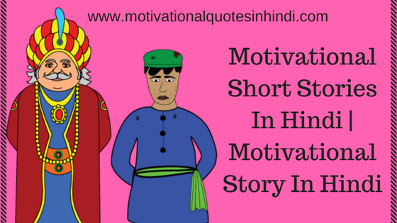 Motivational Short Stories In Hindi