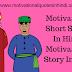 अकबर बीरबल की प्रेरणादायक कहानियां | Motivational Short Stories In Hindi | Motivational Story In Hindi {Hindi Kahani}