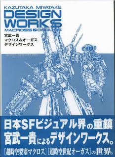 [Artbook] 宮武一貴 マクロス&オーガス デザインワークス [Kazutaka Miyatake – Macross & Orguss Design Works]