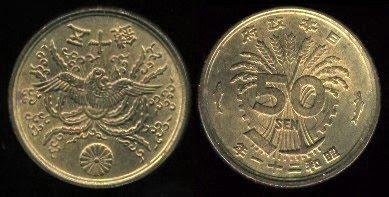 Japan 50 Sen (1946-1947) Coin