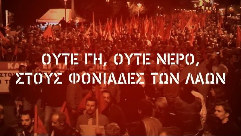 """Επιτροπή Ειρήνης και Σωματεία του Έβρου: """"Ούτε γη, ούτε νερό στους φονιάδες των λαών"""""""