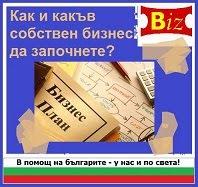 http://biznes9.blogspot.bg/2014/09/kak-da-zapochnete-sobstven-biznes.html