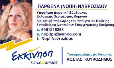 ΠΑΡΘΕΝΑ (ΝΟΠΗ) ΝΑΒΡΟΖΙΔΟΥ