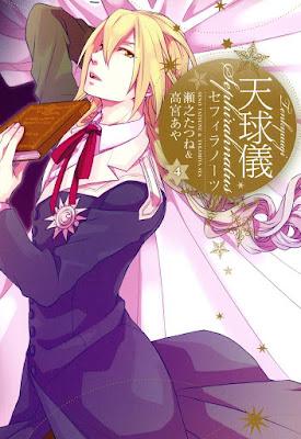[Manga] 天球儀セフィラノーツ 第01-04巻 [Tenkyugi Sefiranotsu Vol 01] Raw Download