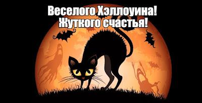 когда будет Хэллоуин в России в 2019 году