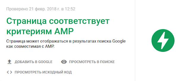 одобренная страница сайта с amp