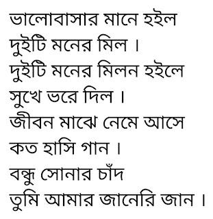 Janeri Jaan Lyrics Ankur Mahamud Moyuri