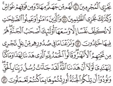 Tafsir Surat Al-A'raf Ayat 41, 42, 43, 44, 45