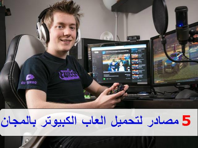 أفضل 5 مواقع عربية واجنبية لتحميل ألعاب الكمبيوتر بالمجان و بروابط سريعة و ليست تجريبية