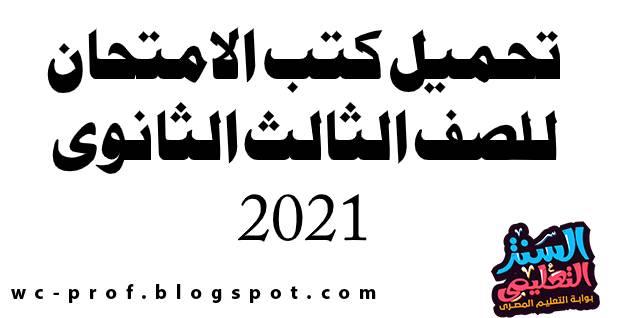 تحميل ملخصات الامتحان pdf للصف الثالث الثانوى 2021