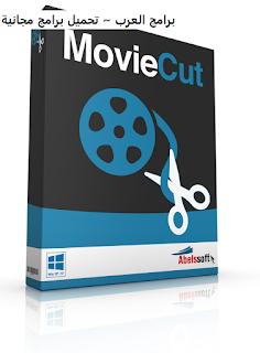 تنزيل برنامج تجزئة وتقطيع الفيديو MovieCut