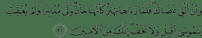 Surat Al Qashash ayat 31