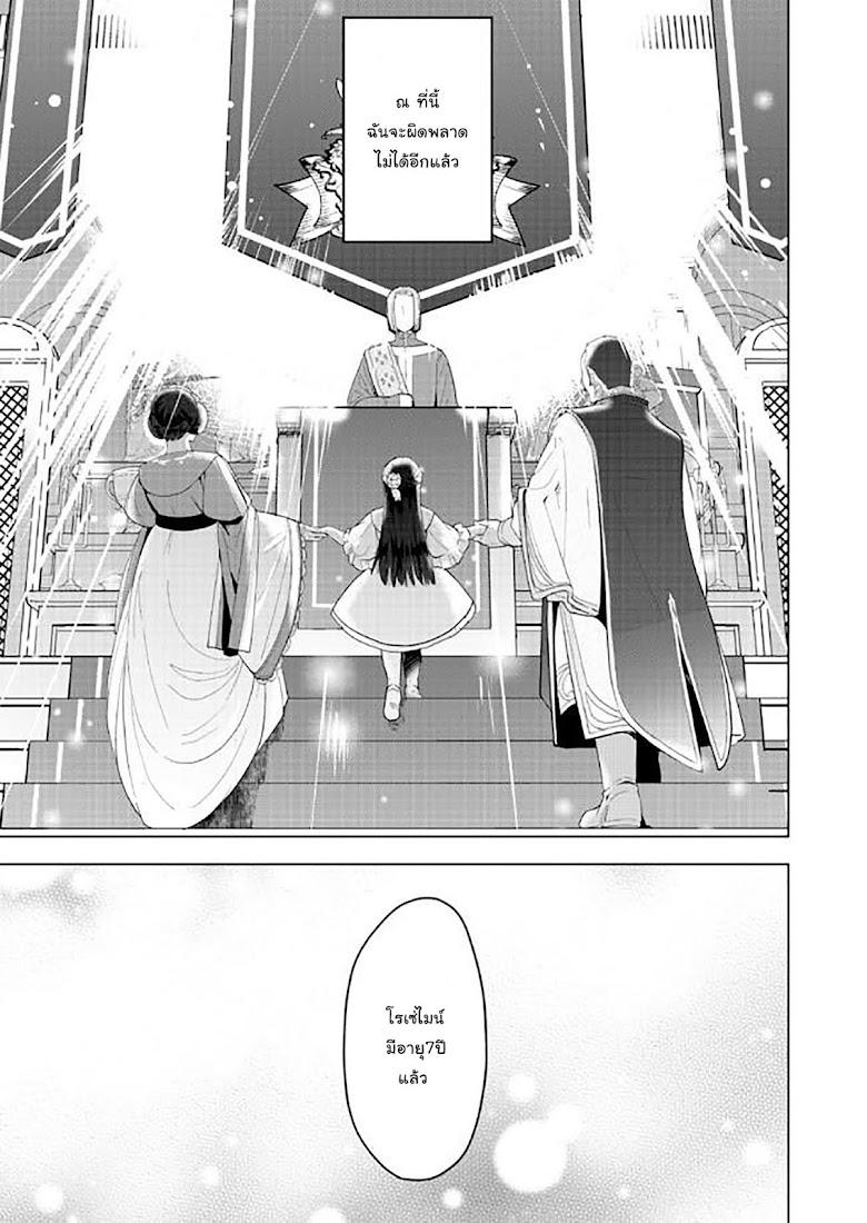 Honzuki no Gekokujou Part 3 - หน้า 11