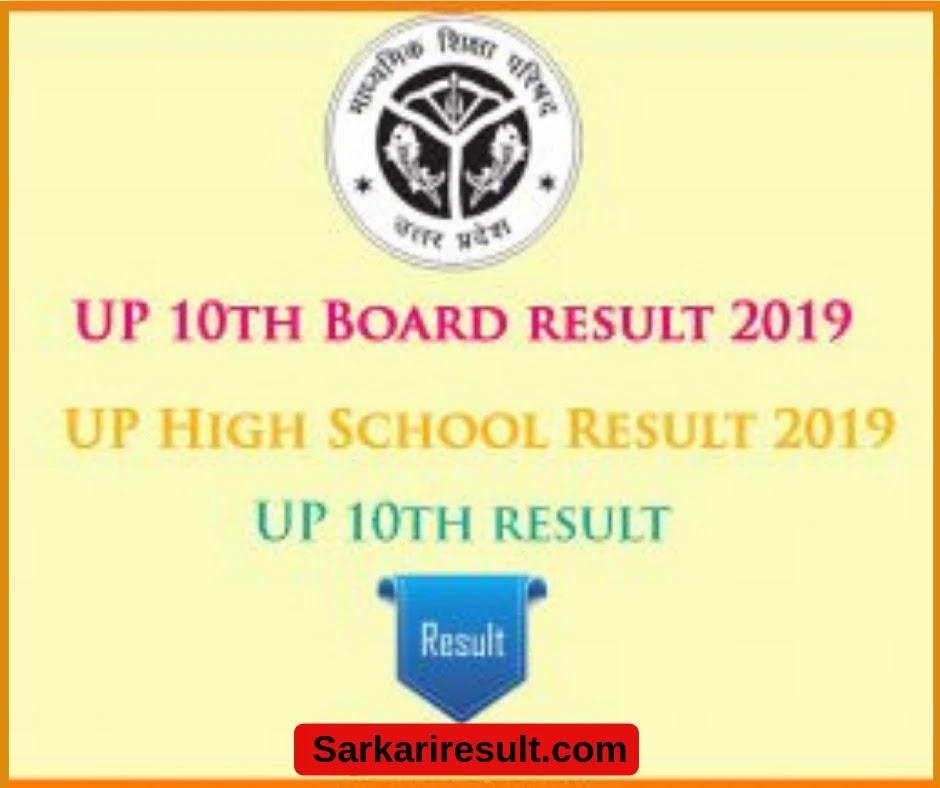 Sarkari Result - All Board Result , University Result | Online