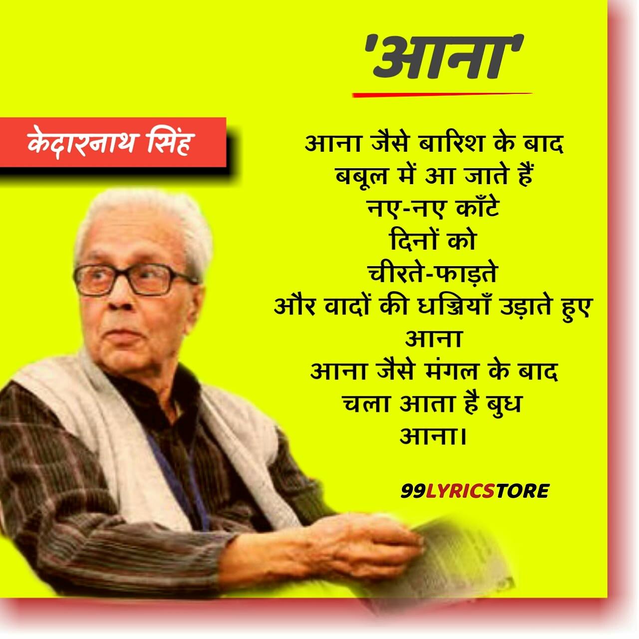 'आना' केदारनाथ सिंह जी द्वारा लिखी गई एक हिन्दी कविता है।