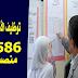 الإعلان عن مسابقة توظيف الأساتذة بـ 8586 منصب