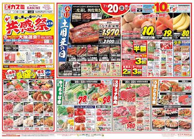 【PR】フードスクエア/越谷ツインシティ店のチラシ7月20日号