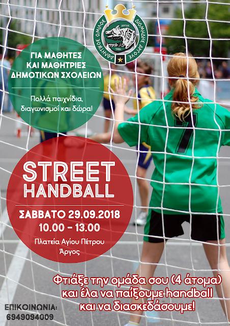 Τουρνουά street handball για μαθητές και μαθήτριες δημοτικών σχολείων από τον Διομήδη