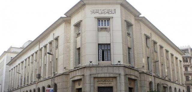 البنك-المركزي-المصري-كالتشر-عربية