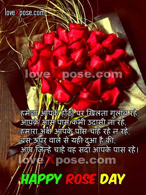 Rose Day Hindi message for lover
