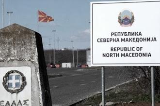 """ΑΑΔΕ: Εγκύκλιος προς όλα τα τελωνεία που αφορά στις συναλλαγές με τη """"Βόρεια Μακεδονία"""""""