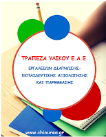 http://www.chiourea.gr/2015/11/blog-post_2.html