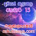 රාහු කාලය | ලග්න පලාපල 2020 | Rahu Kalaya 2020 |2020-01-15