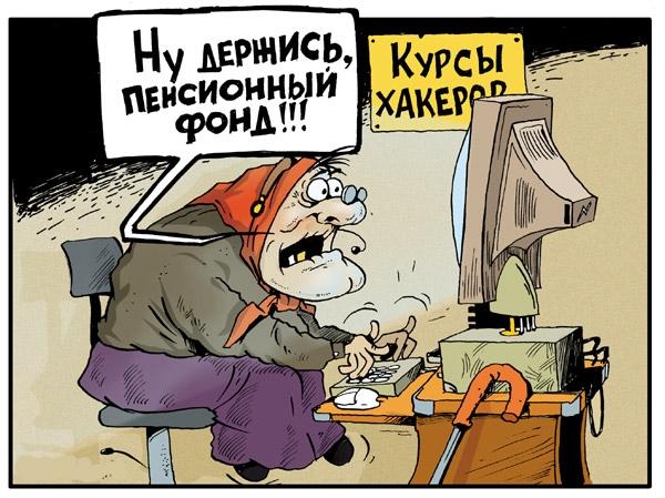 Лучшие Шутки о Повышении Пенсионного Возраста в России