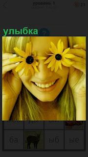 девушка с ромашками на глазах и улыбка на лице
