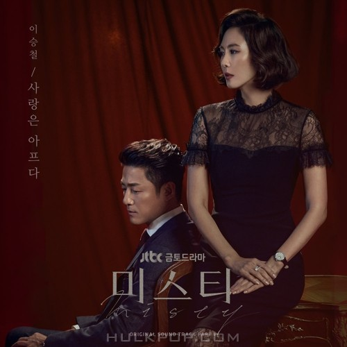 Lee Seung Chul – Misty OST Part.1