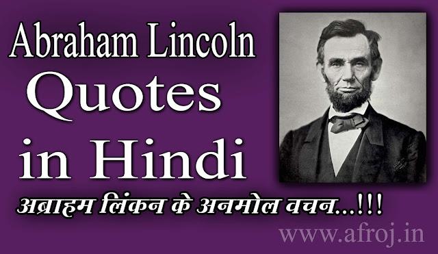 "Abraham Lincoln Quotes in Hindi ""अब्राहम लिंकन के अनमोल वचन"""