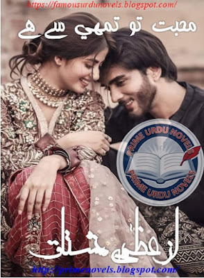 Free download Mohabbat to tumhi se hay novel by Uzma Mushtaq Episode 1 pdf