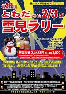 Towada Snow Viewing Yukimi Rally 2016 poster 平成28年 とわだ雪見ラリー ポスター
