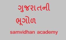 Gujarat NI Bhugol By Samvidhan Academy