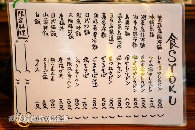 14444824 1085343748185536 8099928289879917547 o - 日本料理|仁串屋日式炸串專門店