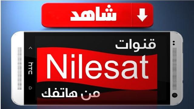 قنوات نايل سات nilesat على هاتف الأندرويد .للمشاهدة المباشرة اونلاين.وبدون تقطعات.وكل القنوات المشفرة والمجانية.بخدمة IPTV مجانية,بأفضل التطبيقات للمشاهدة المباشرة.
