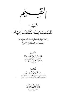 القيم في المسلسلات التلفازية العربية - مساعد بن عبد الله المحيا