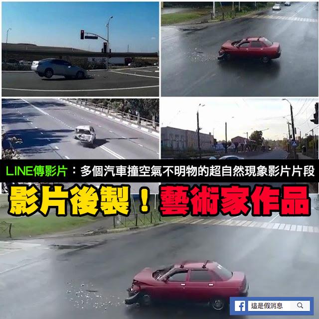 汽車 撞空氣 車禍 影片 後製 謠言