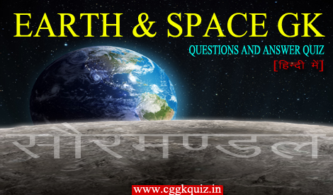 Earth and Space Gk Question in Hindi | General Science Gk in Hindi | General Knowledge in Hindi